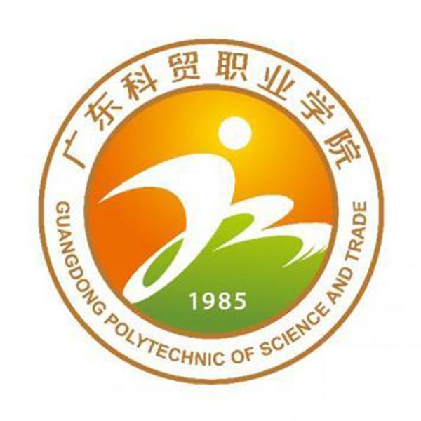 广东科贸职业学校