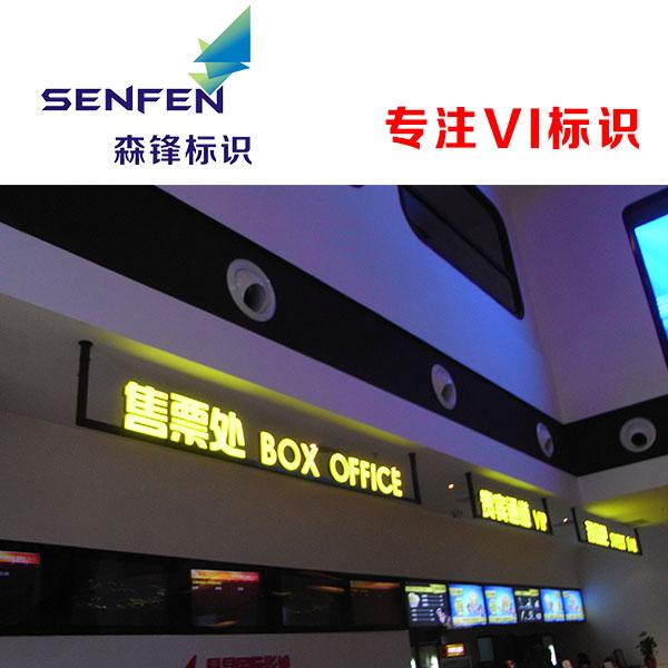 电影院标识标牌